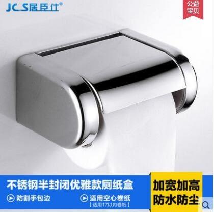 衛生間紙巾盒廁紙盒不銹鋼封閉式廁所手紙盒防水加長捲紙架(优雅款厕纸盒 )