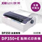 Jolimark 映美 DP350+E 點陣式中英文印表機(內建網卡) 80行列滾筒式