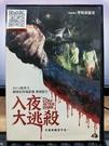 挖寶二手片-P03-478-正版DVD-電影【入夜大逃殺】-勞勃派區克(直購價)