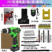 立信鋰電雙速25V充電手鉆無線電鑽多功能家用電動螺絲刀電起子