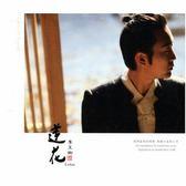 停看聽音響唱片】【CD】李玉剛:蓮花