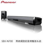【限量出清 結帳下殺】Pionner 先鋒 SBX-N700 揚聲系統喇叭 SOUNDBAR 無線重低音