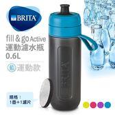 【德國BRITA】運動款。 Fill&Go Active 運動濾水瓶0.6L/藍色★含濾片X1