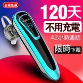 超長待機續航無線藍牙藍芽耳機耳塞式開車入耳掛耳式單耳運動跑步可接聽電話不充電通用型