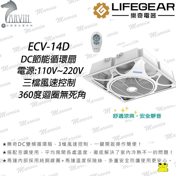 《樂奇》DC變頻輕鋼架循環扇 ECV-14D 遙控型 三段風速 輕量化設計 節能省電40趴 明的支架