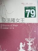 【書寶二手書T1/翻譯小說_NJP】亞法隆女王_李淑珺, 紀默布蕾利