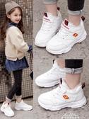 女童運動鞋子大棉老爹鞋兒童白色加絨加厚大童鞋女孩『夢娜麗莎』