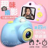 【BSMI認證通過】現貨 送記憶卡 第四代 兒童迷你防摔相機 數位相機 前後雙鏡頭 迷你相機 玩具