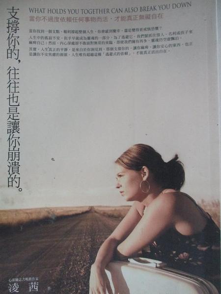 【書寶二手書T5/勵志_HGG】支撐你的,往往也是讓你崩潰的_凌茜