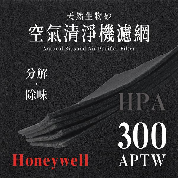Honeywell - HPA - 300APTW ( 1片 )