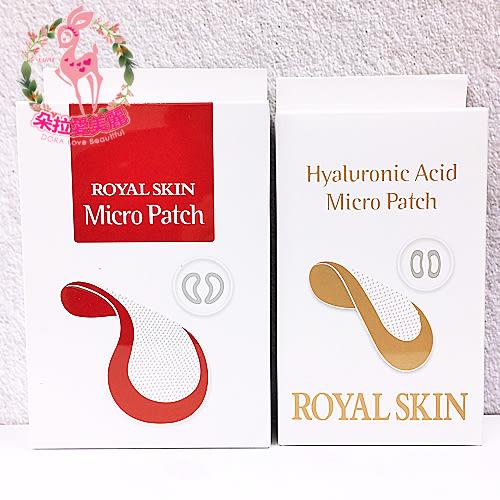 【韓國 ROYAL SKIN】玻尿酸微針眼貼 眼膜 微針貼 4對/盒 兩款可選