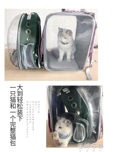 寵物包寵物貓包外出便攜狗狗出行雙肩透氣背包全透明貓咪太空艙洗澡神器YYP 交換禮物