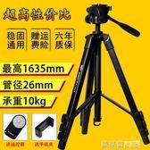三腳架 佳能單反照相機三腳架5D3 6D 60D 70D 77D 80D便攜攝像三角架支架 MKS 歐萊爾藝術館