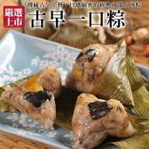 每顆21元起【海肉管家-全省免運】超人氣陳媽媽手工一口肉粽x1串(10顆/串 每串350g±10%)