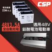 代步車 充電器SWB48V3.5A (120W) 可充鉛酸電池 雙用T品字接頭