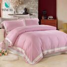 鴻宇 雙人床包薄被套組 天絲簡約風 珊瑚粉M2505