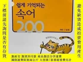 二手書博民逛書店알짜배기Cartoon罕見중국어어휘시리즈(2) 쉽게기억되는