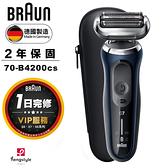 德國百靈BRAUN-新7系列暢型貼面電鬍刀 70-B4200cs 送Oral-B電動牙刷 D12N+紀念馬克杯