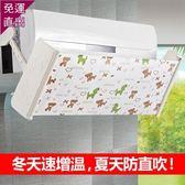 冷氣空調擋風板 壁掛式空調風口擋風板 防直吹伸縮遮月子出風口擋板導風罩