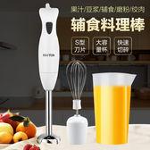 攪拌器凱雲KY-602手持料理棒寶寶料理機嬰兒輔食機攪拌機果汁豆漿絞肉機 阿薩布魯