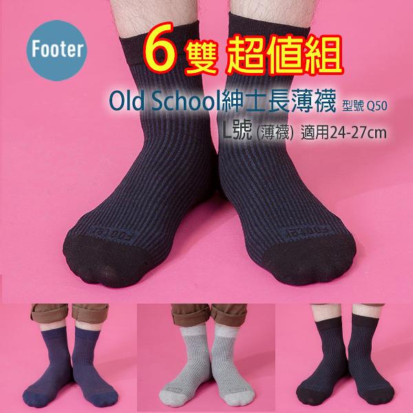 Footer Q50 L號(薄襪) 男款 Old School紳士長薄襪 6雙超值組;除臭襪;蝴蝶魚戶外