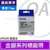 【高士資訊】EPSON 12mm LK-4SBM 銀底黑字 原廠 盒裝 防水 標籤帶