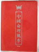 【書寶二手書T6/命理_FO2】中國命理風水_民88_原價5000