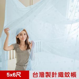 【凱蕾絲帝】台灣製造-大空間專用雙人5尺針織蚊帳-開單門-藍