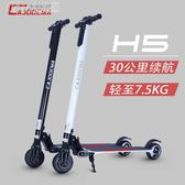 電動滑板車可折疊成人鋰電池超輕迷你踏板車兩輪代步車YXS「七色堇」