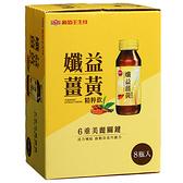 葡萄王孅益薑黃精粹飲60ml*8【愛買】
