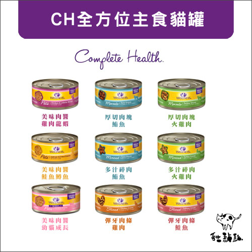 WELLNESS寵物健康〔CH全方位主食貓罐,9種口味,美國罐,85g〕(單罐)產地:美國