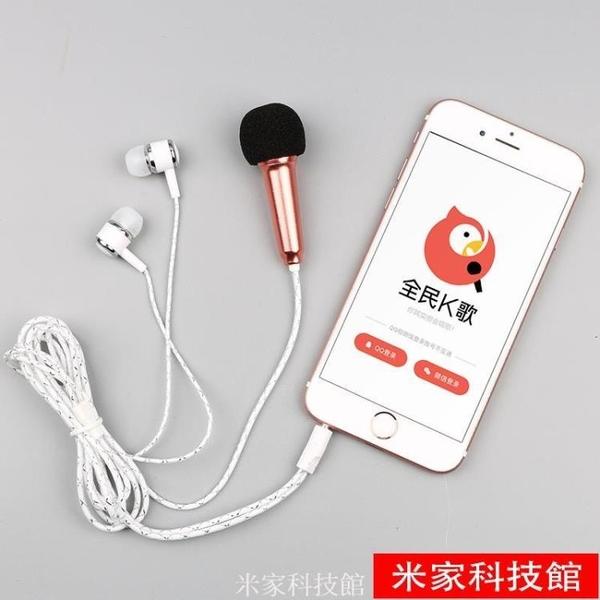 麥克風 方貓 手機小話筒迷你麥克風電容麥蘋果全民K歌耳機唱歌神器直播聲卡兒童設備 米家