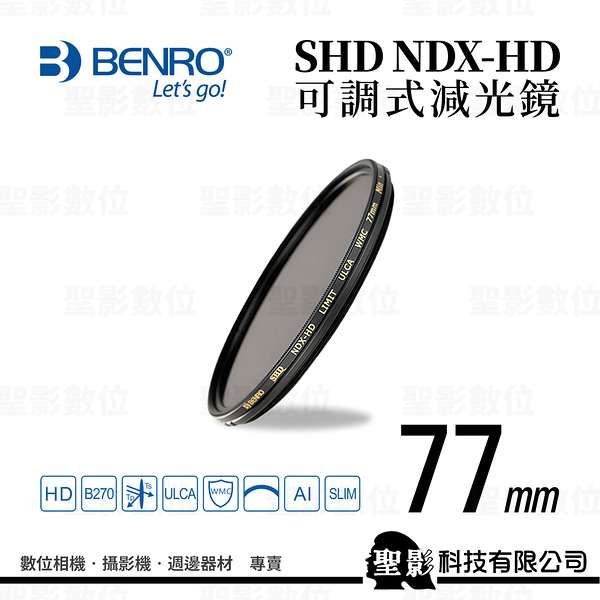 百諾 BENRO 77mm SHD NDX-HD LIMIT ULCA WMC ND2-500 可調式減光鏡【公司貨】ND2-ND500