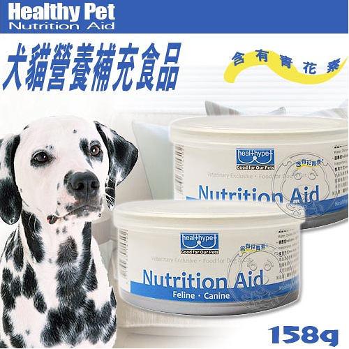 【培菓平價寵物網】Nutrition Aid》犬貓營養補充食品158g*1罐 雞肉泥狀