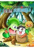 植物大戰殭屍:成語漫畫 3