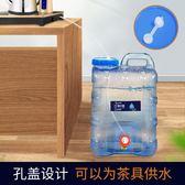 儲水桶 戶外帶龍頭水桶車載自駕游儲水箱純凈水桶家用儲水用PC蓄水塑料桶 伊蘿鞋包