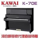 河合 KAWAI K-70直立式 3號鋼...