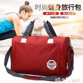 手提包 大容量旅行袋手提旅行包衣服包行李包女防水旅游包男健身包待產包 潔思米