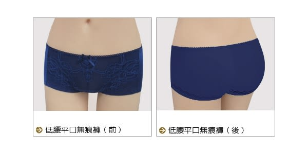 曼黛瑪璉-集中穩定V極線  低腰平口無痕內褲(時尚藍)(未滿3件恕無法出貨,退貨需整筆退)