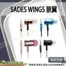 【24期零利率】SADES WINGS 狼翼 藍(Wings) 入耳式鋁合金電競耳機 送7-11禮卷