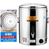 電熱不銹鋼奶茶保溫桶 商用蒸煮桶大容量粥面爐 湯桶燒開水桶家用220V 【免運】WY
