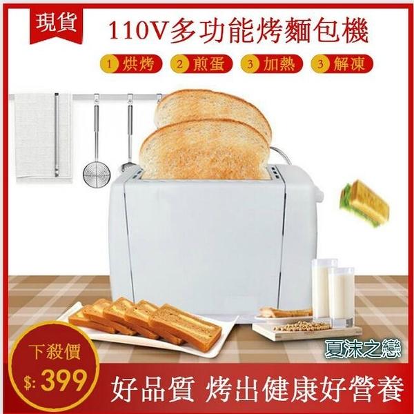 免運快出 麵包機 烤麵包機 點心機 烤土司機 全自動多功能烤面包機吐司機  現貨快出  110V