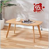 【水晶晶家具/傢俱首選】SY1171-5雅各100cm實木腳超值大茶几