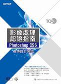 (二手書)TQC+影像處理認證指南Photoshop CS6