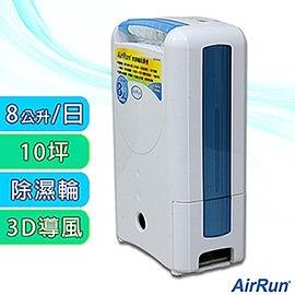 高效能除濕機AirRun 日本新科技除濕輪除濕機 (DD181FW)