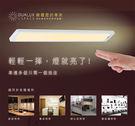 【燈王的店】LED 6W 感應櫥櫃燈 1.5尺 (全電壓)(4000K)(自然光)☆ U4644-4000K