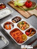 304不鏽鋼幼兒園快餐盤分隔兒童餐盤學生成人分格不鏽鋼寶寶餐盤 歐尚生活館