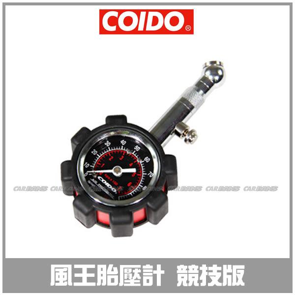 【愛車族購物網】COIDO 風王 胎壓計 (競技版)