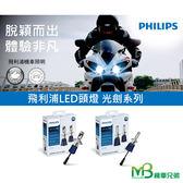 機車兄弟【Philips飛利浦 LED頭燈 - 光劍系列 (H4 / H7)】(可買單顆)(原廠1組2顆包裝)