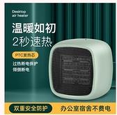 暖風機【臺灣現貨】電暖器 取暖器家用 節能省電 速熱 暖氣辦公室 臥室浴室 小型暖風機 城市科技